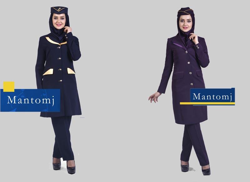 مانتو شلوار لباس آژانس هواپیمایی مهمانداری